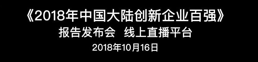 2018年中国大陆百强创新机构